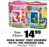 Blain's Farm and Fleet Assorted Mega Bloks First Builders 80-PC Big Building Bag
